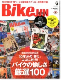 bikejinにナンバープレートキーホルダー掲載