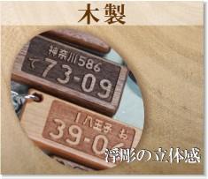 木製ナンバープレートキーホルダー