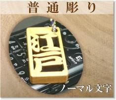 千社札 木札 普通彫りの透かし彫り