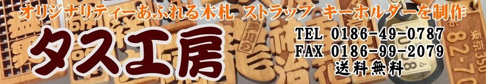 千社札 木札 ナンバープレートキーホルダー 喧嘩札の制作販売