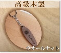 木製ルームキーホルダー
