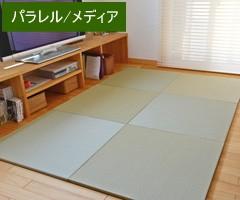フローリング畳 パラレル/メディア