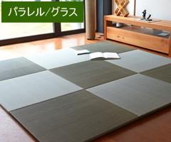 フローリング畳 パラレル/グラス
