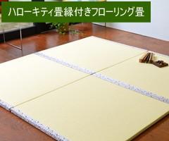 ハローキティ畳縁付きフローリング畳
