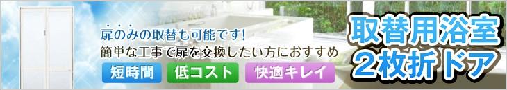取替用浴室2枚折ドア