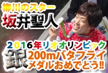 坂井選手!銀メダルおめでとう!!