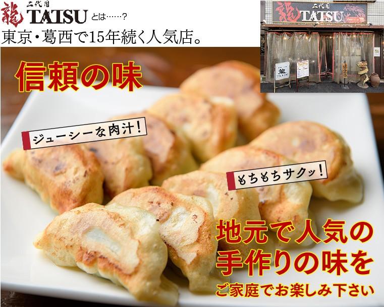 二代目TATSUとは? 15年続く人気店。地元で愛される信頼の味、手作りの味