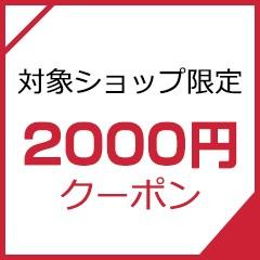 【2000円クーポン】安く買えるクーポンです!