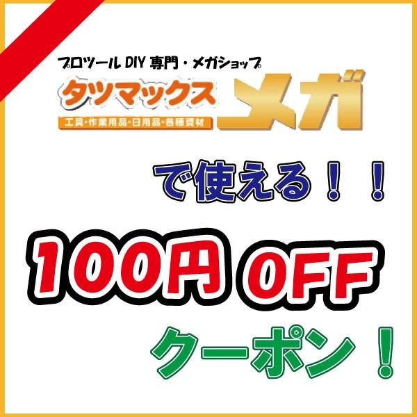 タツマックスメガで使える 100円OFFクーポン
