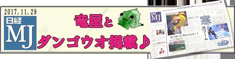 日経MJ掲載ダンゴウオ