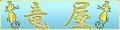 竜屋 ロゴ