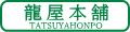 龍屋本舗 ヤフーショッピング店 ロゴ