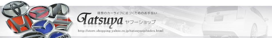 理想のカーライフに近づくためのお手伝い Tatsuyaヤフーショップ