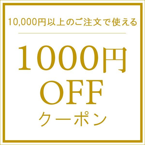 《全商品対象》10,000円以上のお買い物で1000円OFFクーポン