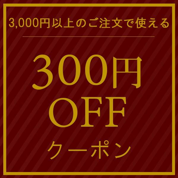 《全商品対象》3,000円以上のお買い物で300円OFFクーポン