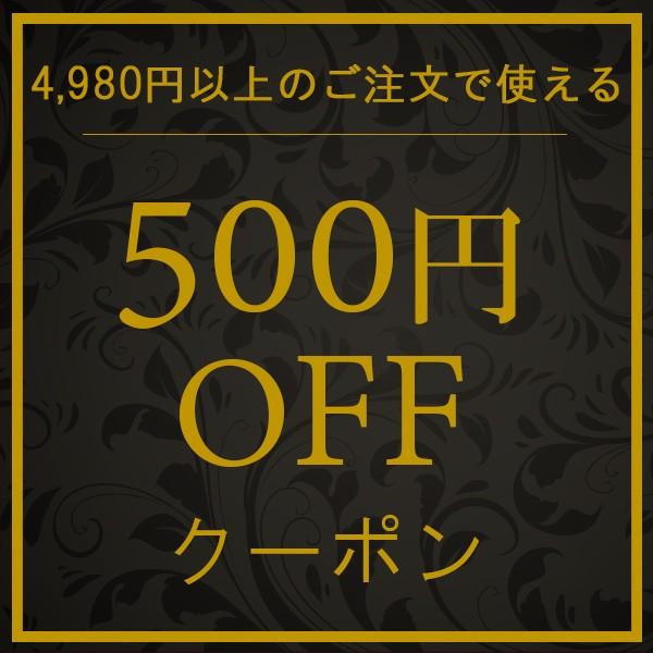 《全商品対象》4,980円以上のお買い物で500円OFFクーポン