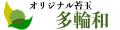 苔玉とミニ盆栽の店 多輪和 ロゴ