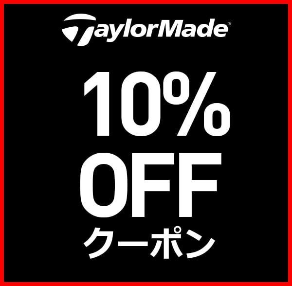 テーラーメイドゴルフ公式ヤフーショップ:期間限定10%OFFクーポン!
