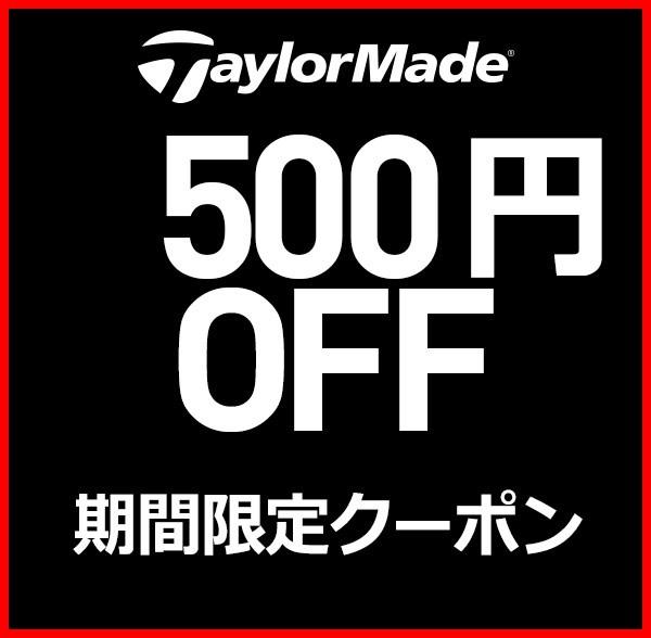テーラーメイドゴルフ公式ヤフーオンラインストアで使える500円OFFクーポン
