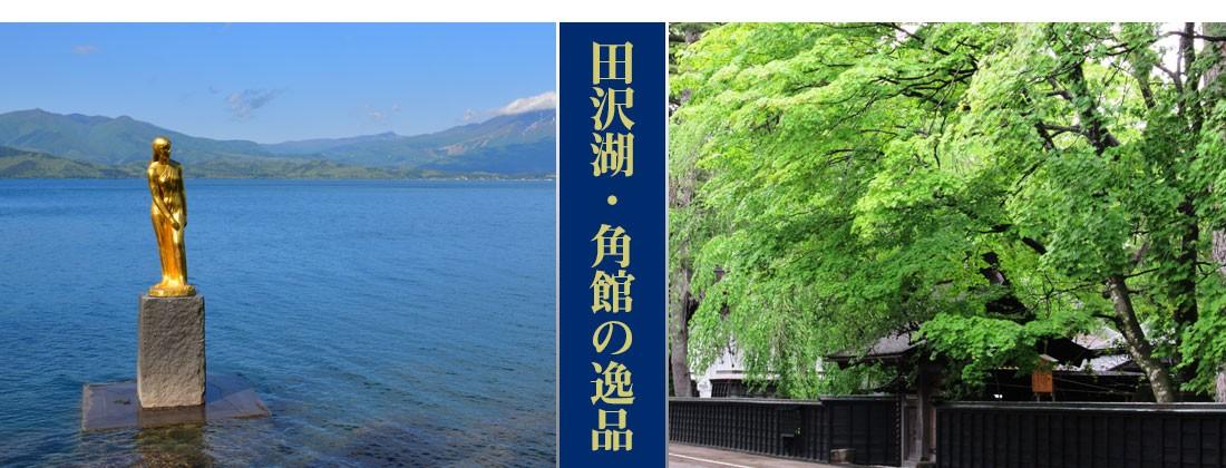 田沢湖・角館の逸品