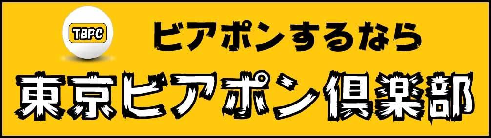 東京~ビアポン~倶楽部 ロゴ