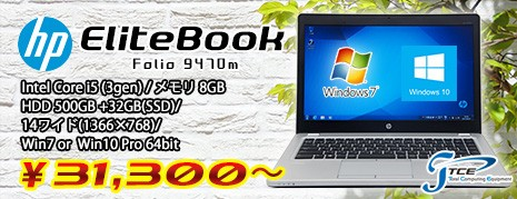 EliteBook Folio 9470m