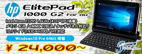 hp ElitePad 1000 G2 for au