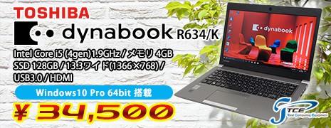 TOSHIBA dynabook R634/K