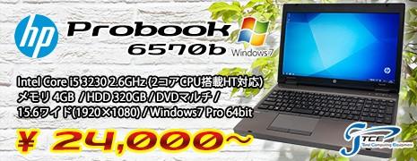 hp Probook6570b