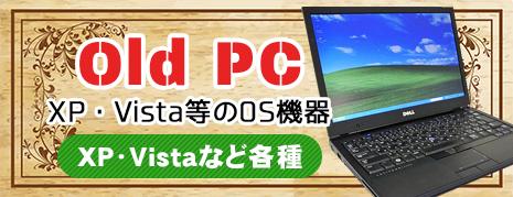 XP Vista等のパソコンはこちら