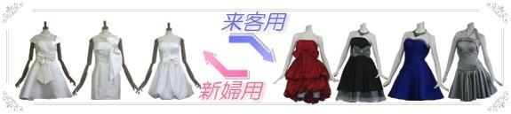 2次会ドレス&お呼ばれワンピース 格安レンタル全国発送します