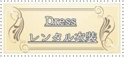 レンタルコーナー(ウェディングドレス〜着物ドレス迄勢ぞろい)新郎タキシードあり