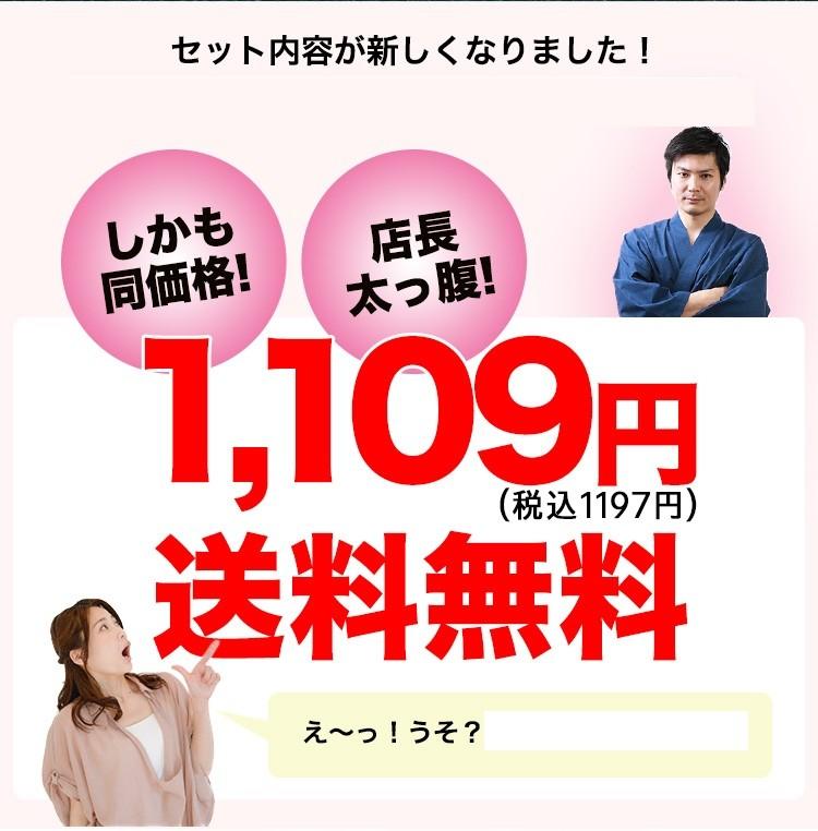 1197円