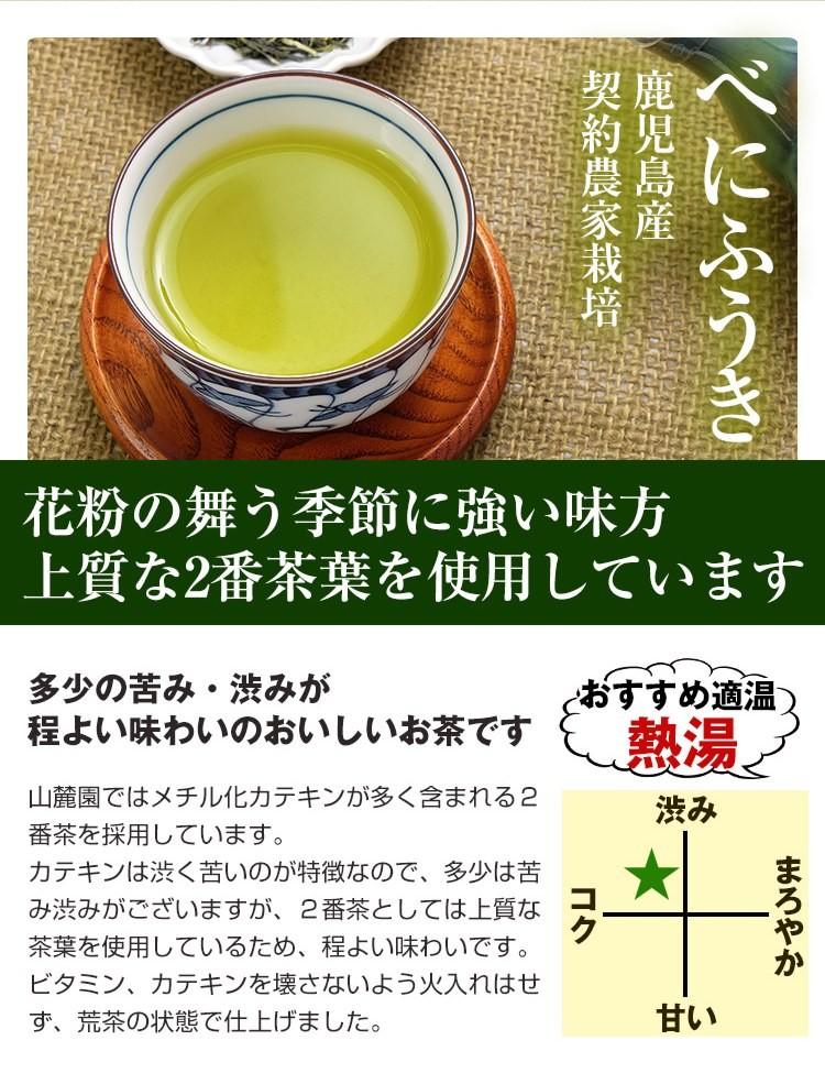 べにふうき緑茶