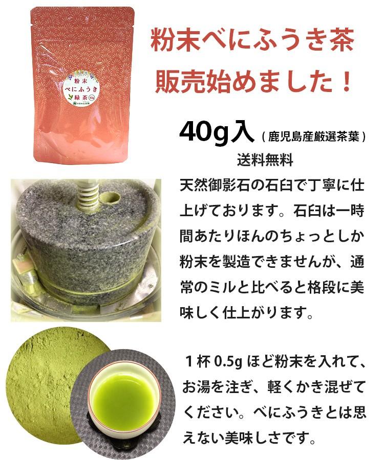 べにふうき緑茶 粉末も販売始めました