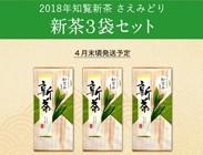 新茶セット2000円