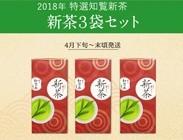 新茶セット3000円