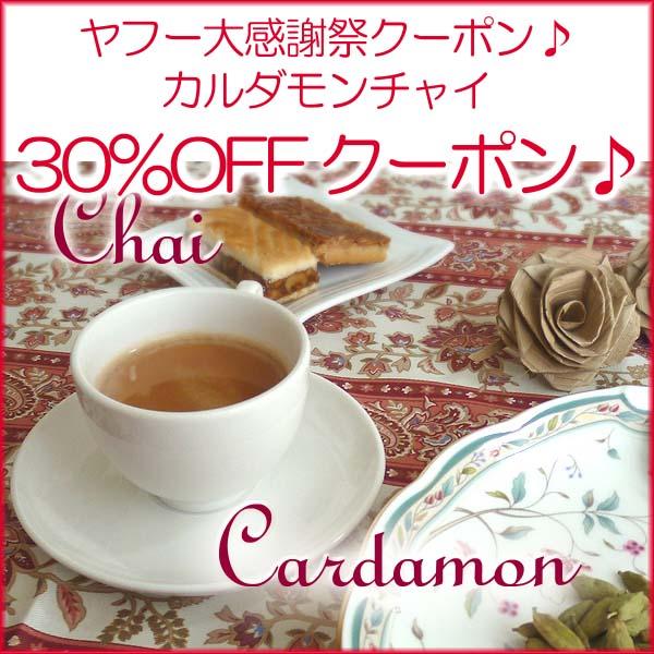 10名様限定【カルダモンチャイ】♪毎回楽しみ おいしい紅茶!ヤフー大感謝割引祭クーポン♪