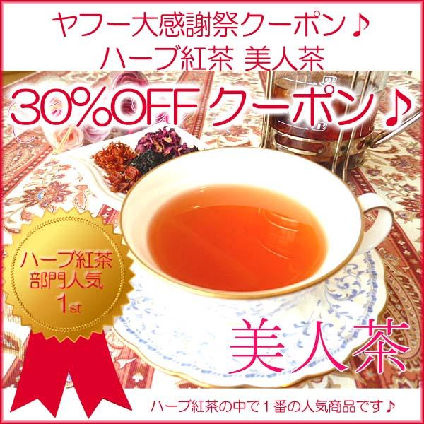 10名様限定【ハーブ紅茶 美人茶】♪毎回楽しみ おいしい紅茶!ヤフー大感謝割引祭クーポン♪