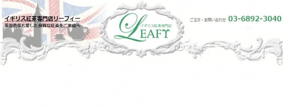 紅茶専門店リーフィー