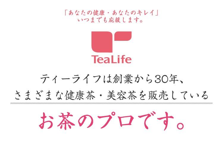 ティーライフはお茶のプロです。