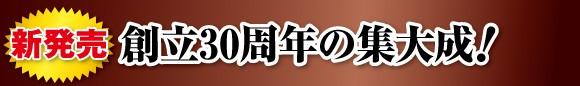 愛飲者132万人突破!!ダイエット プーアール茶