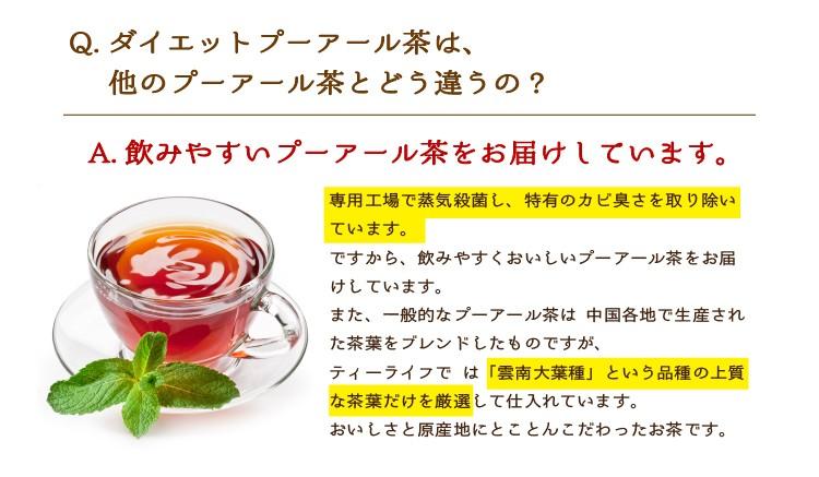 ご愛飲者様140万人突破! ダイエットプーアール茶