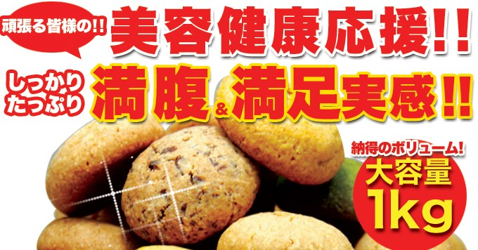 満腹おから豆乳ソフトクッキー 1kg