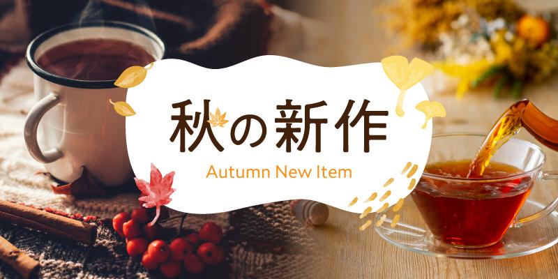 秋の新作特集