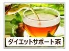 ダイエットサポート茶