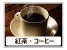紅茶・コーヒー