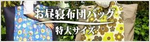 お昼寝布団バッグ【特大サイズ)