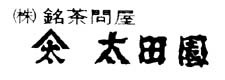 太田園 ネットショップ ロゴ
