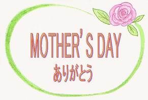 メッセージカード「母の日・ありがとう」